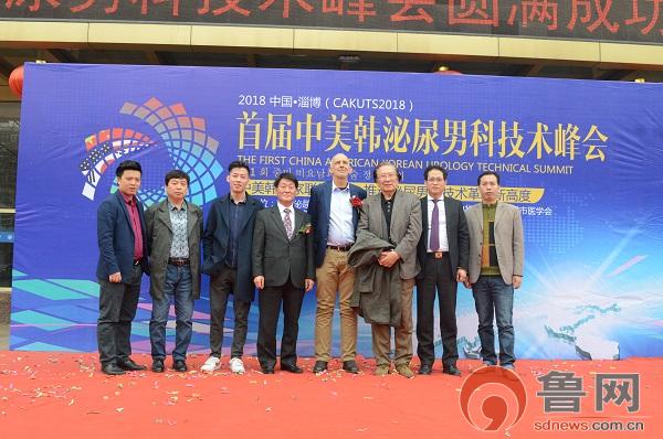 首届中美韩泌尿男科技术峰会在淄博曙光医院举行
