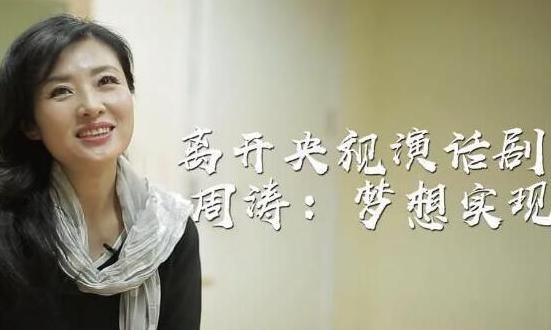 周涛挑战话剧:和做主持人完全不同